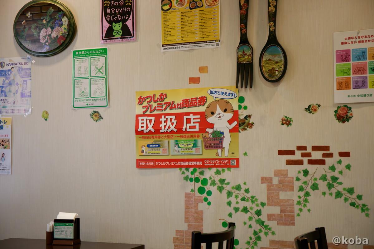 かつしかプレミアム付商品券 取扱店の写真|ダイニングカフェ&バーシバサキ(Dining Cafe & Bar)洋食店|東京都葛飾区新小岩2丁目29−10・新小岩駅|こばフォトブログ