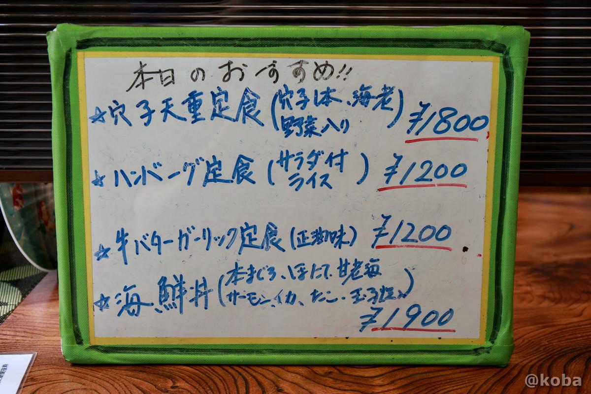 本日のおすすめ!メニューの写真 玉子家(たまごや) 割烹・小料理屋・ビアガーデン 東京都葛飾区・四ツ木駅 こばフォトブログ