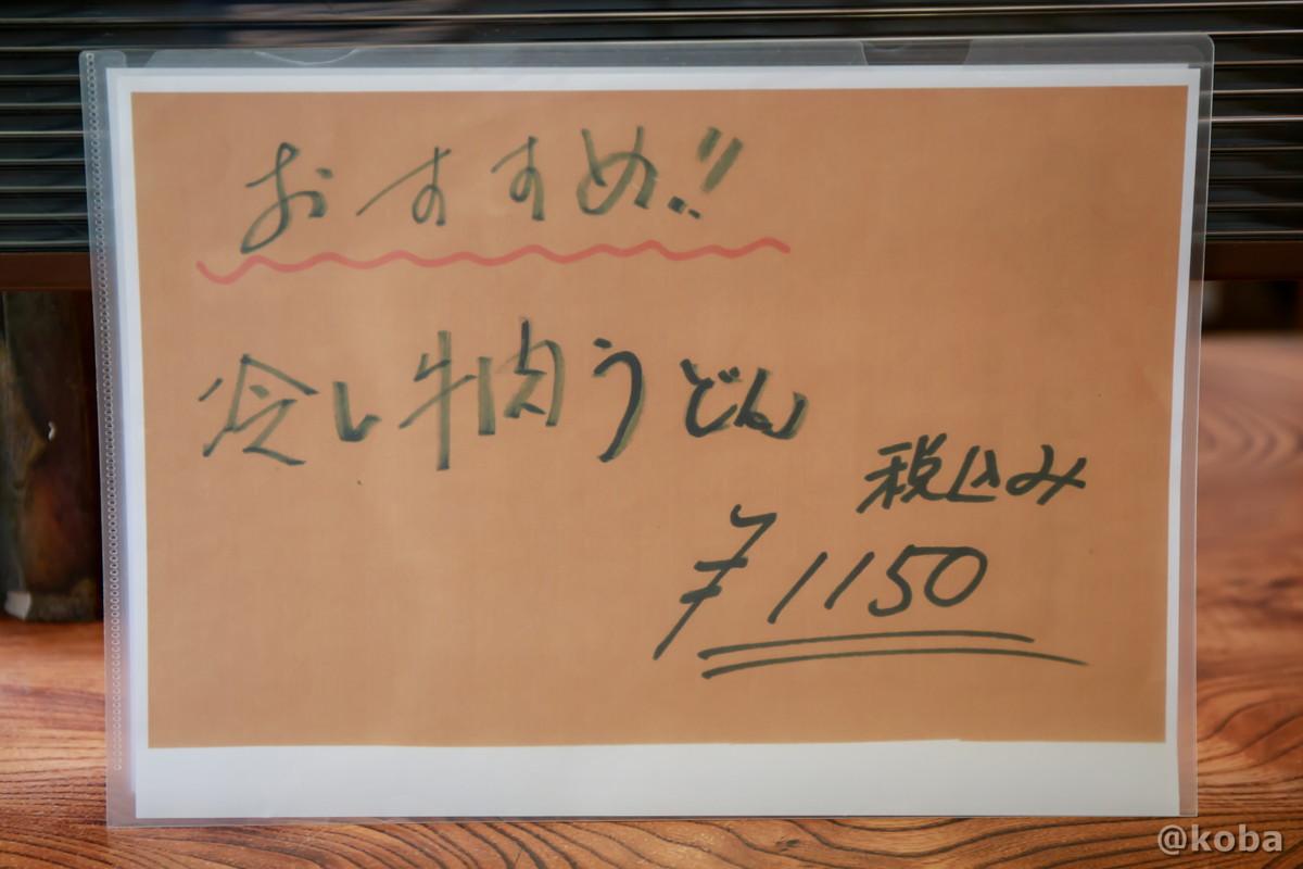 おすすめ!メニューの写真 玉子家(たまごや) 割烹・小料理屋・ビアガーデン 東京都葛飾区・四ツ木駅 こばフォトブログ