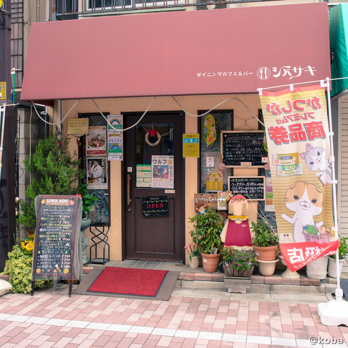 外観の写真|ダイニングカフェ&バーシバサキ(だいにんぐかふぇ&ばー しばさき)洋食|東京都葛飾区・新小岩駅|こばフォトブログ