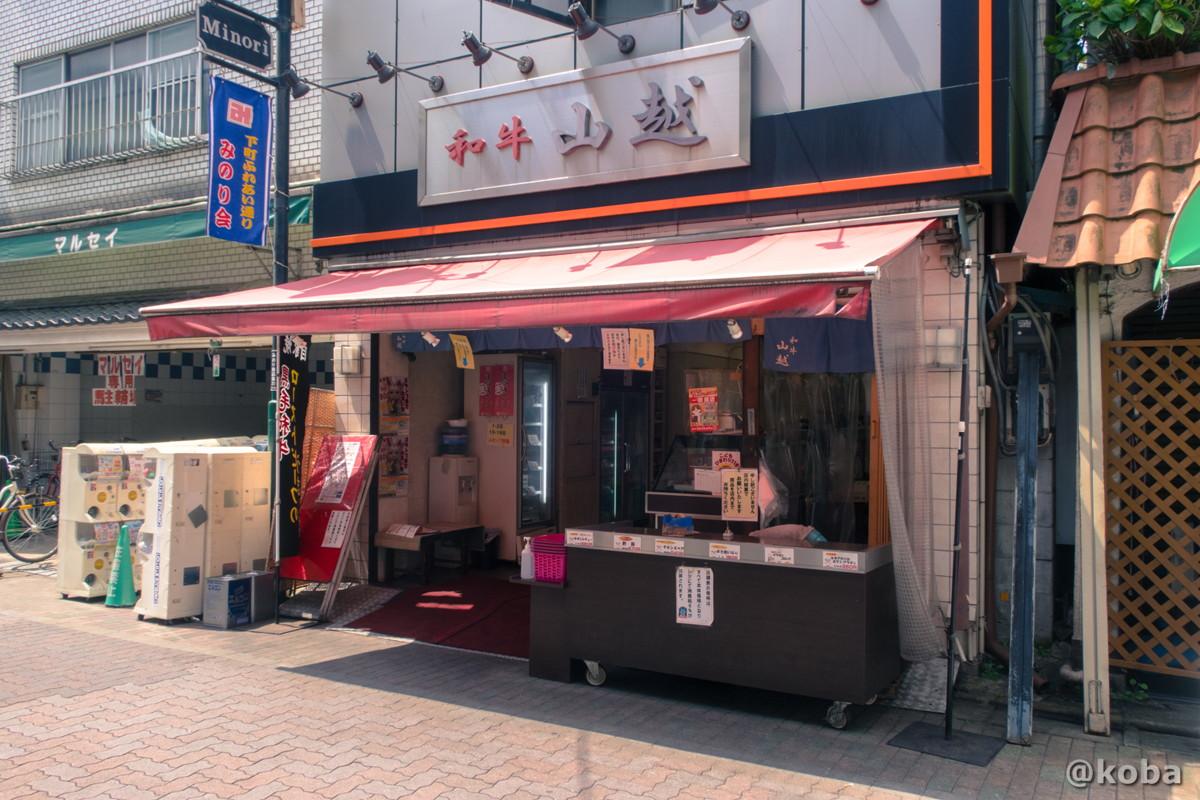 外観の写真|和牛 肉の山越(ヤマコシ)|肉屋 食肉|みのり会商店街 葛飾区東新小岩|こばフォトブログ