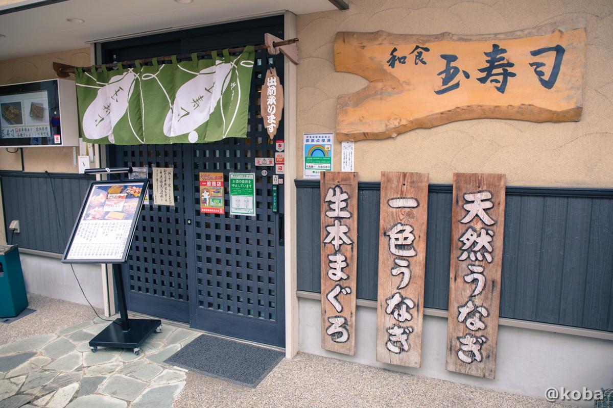 外観入り口の写真|玉寿司(たまずし)鮨ランチ|東京都葛飾区・新小岩|こばブログ