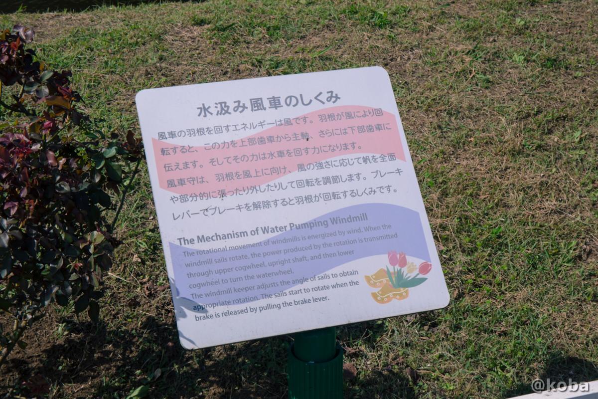 水汲み風車のしくみ 佐倉ふるさと広場 千葉県佐倉市臼井田2714 こばフォトブログ