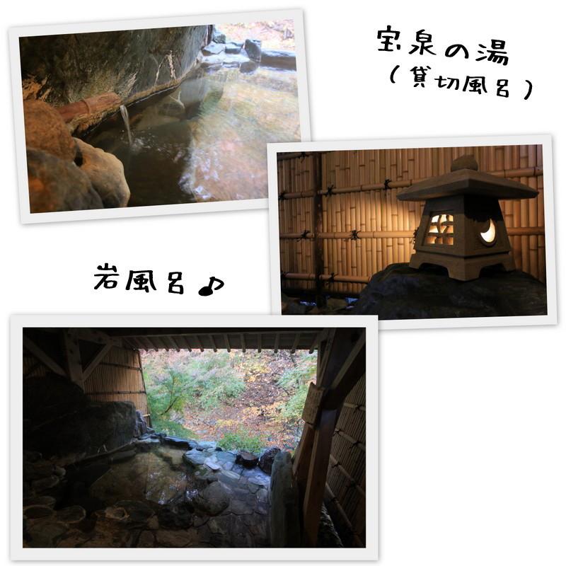 たんげ温泉 美郷館 群馬 貸切風呂