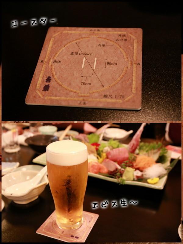 エビス生ビール コースターが土俵 両国 割烹 吉葉 ちゃんこ鍋