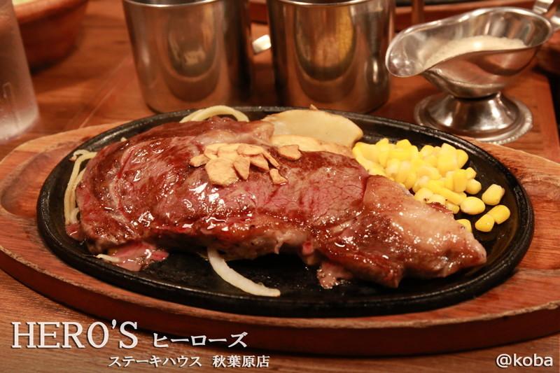 リブロースステーキ200gヒーローズ秋葉原ステーキ6