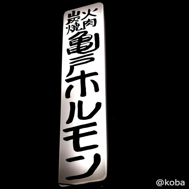亀戸ホルモン kameidohorumon