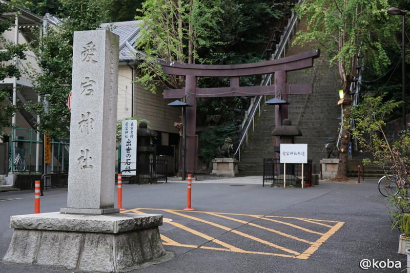 愛宕神社 出世の石段 パワースポット