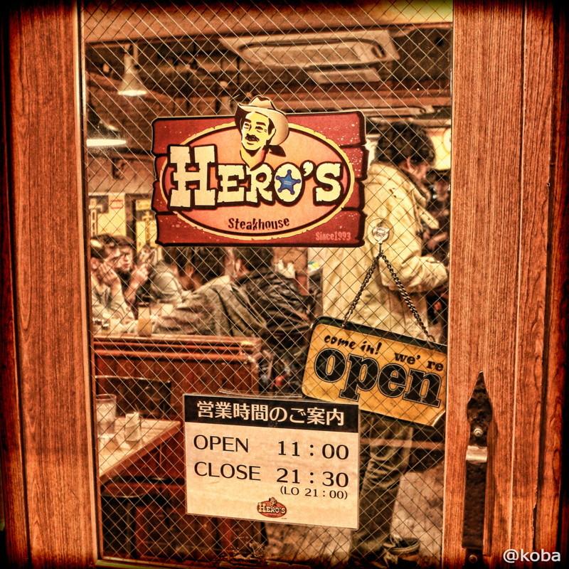 秋葉原 3ポンド ステーキ HERO'S ステーキハウス ヒーローズ