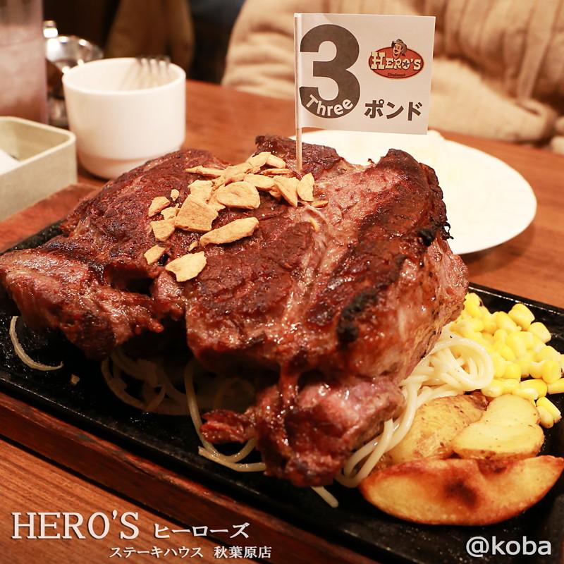 秋葉原 3ポンド ステーキ HERO'S ステーキハウス ヒーローズ 塊肉 かたまりにく